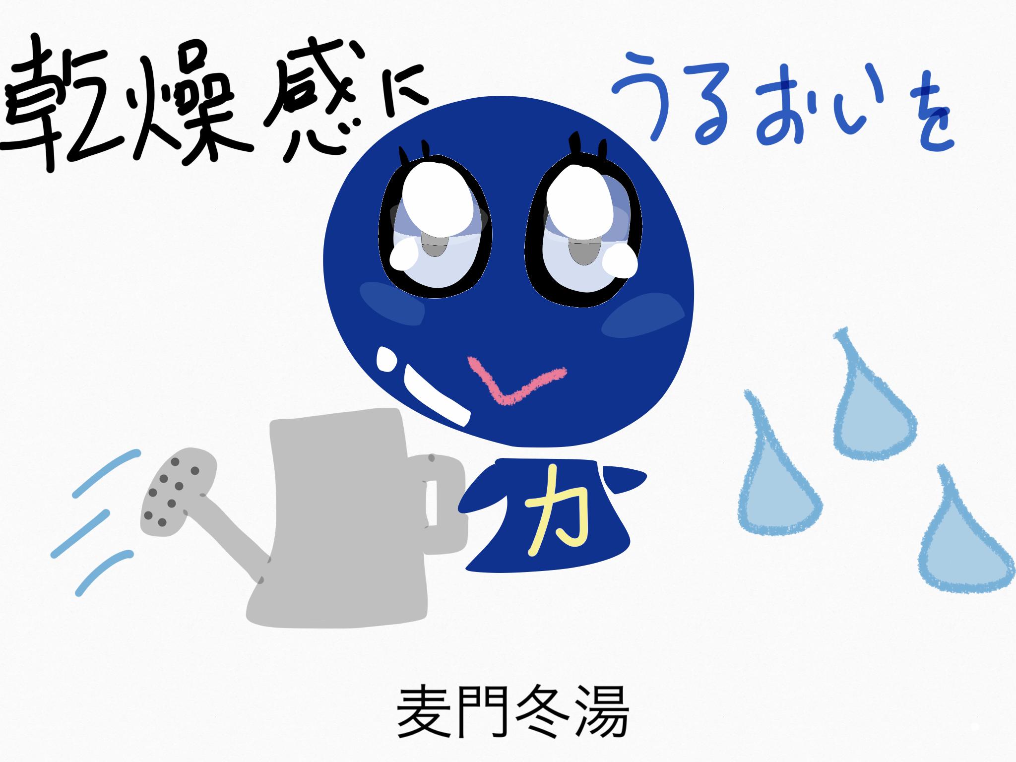 麦門冬湯(ばくもんどうとう)[咳・痰・かぜ]【漢方の覚え方】