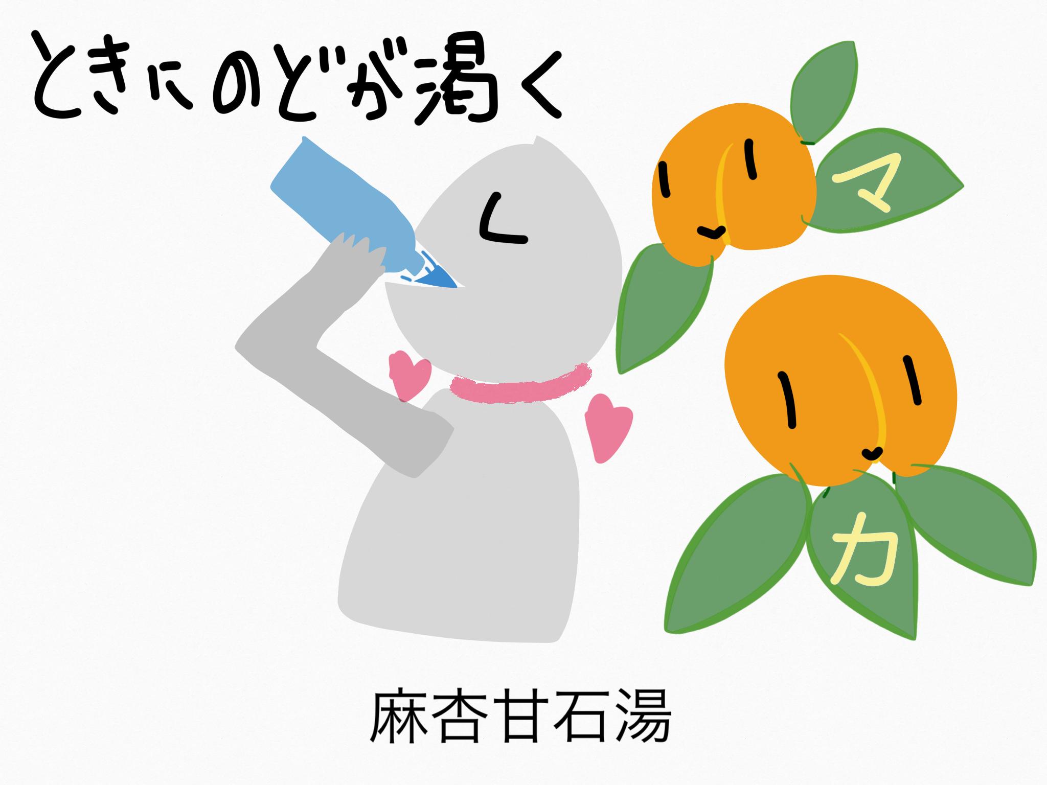 麻杏甘石湯(まきょうかんせきとう)[咳]【漢方の覚え方】