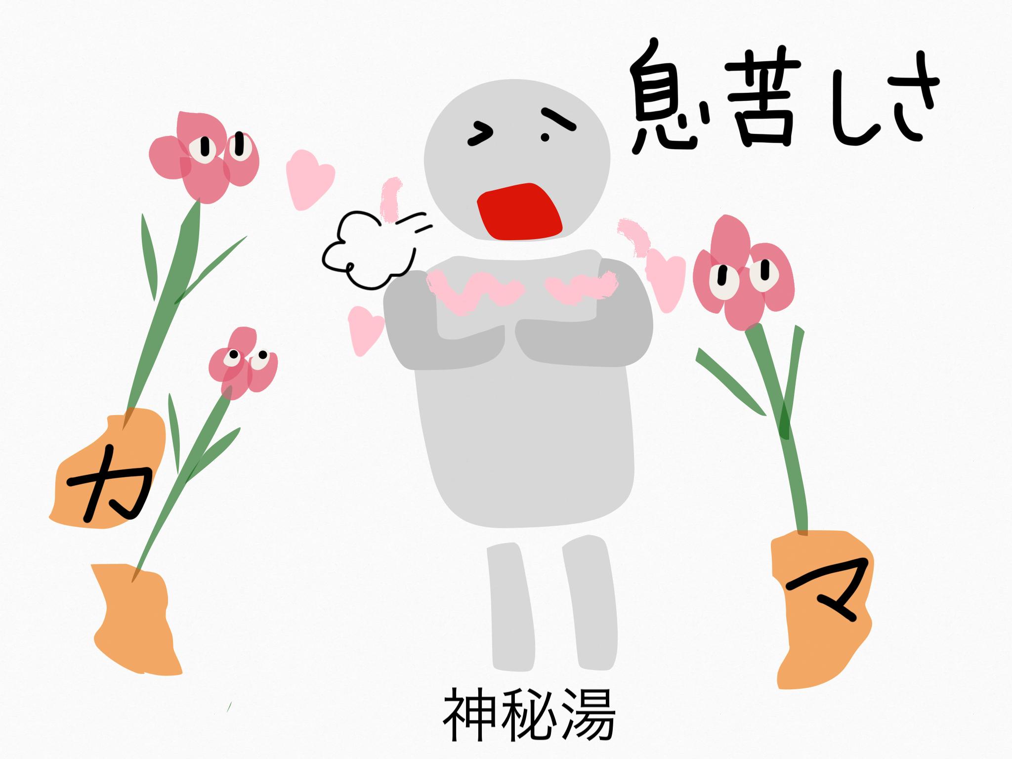 神秘湯(しんぴとう)[咳]【漢方の覚え方】