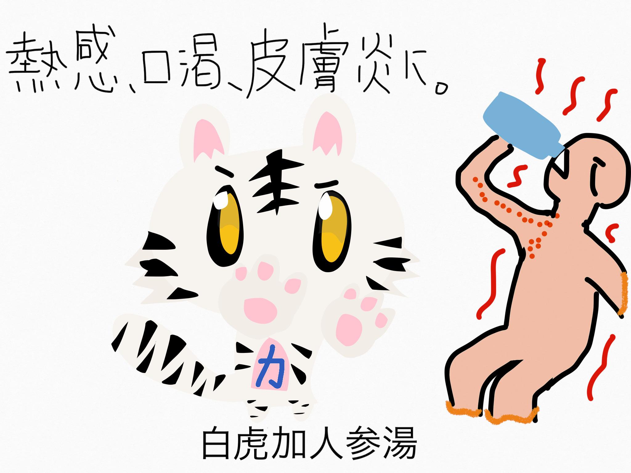 白虎加人参湯(びゃっこかにんじんとう)[のどの渇き]【漢方の覚え方】