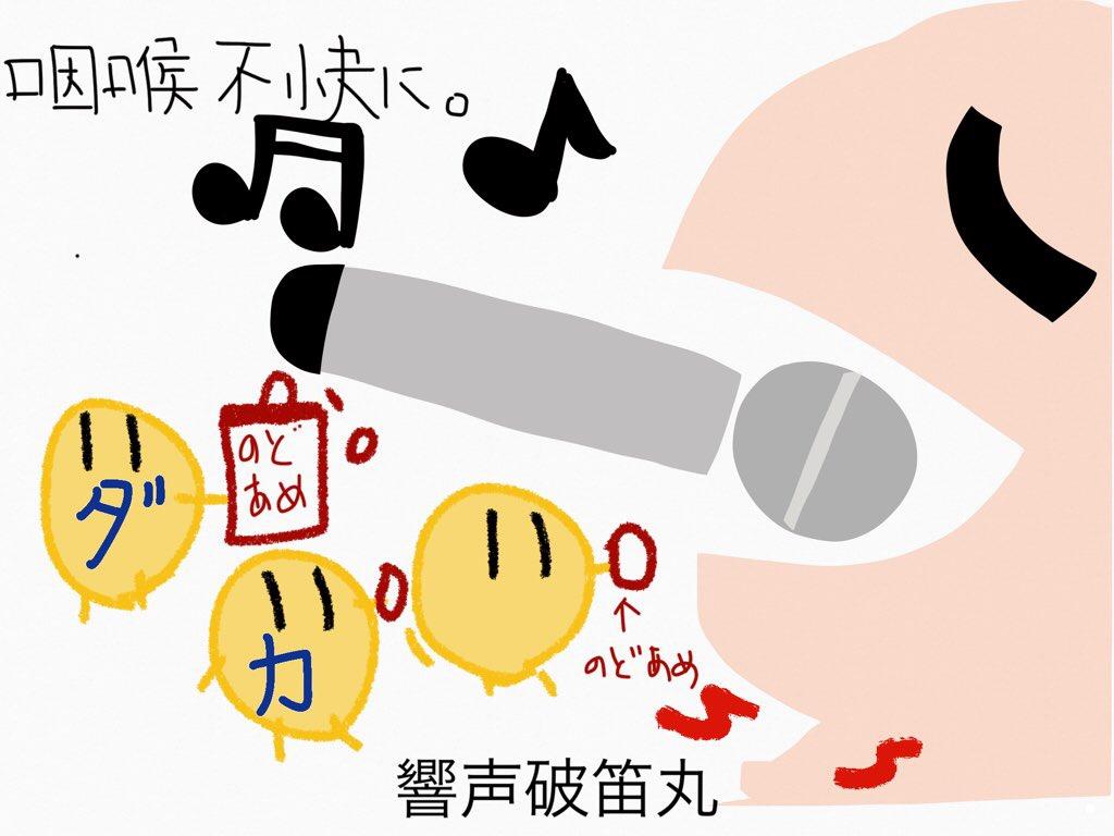 響声破笛丸(きょうせいはてきがん)[しわがれ声、咽喉不快]【漢方の覚え方】