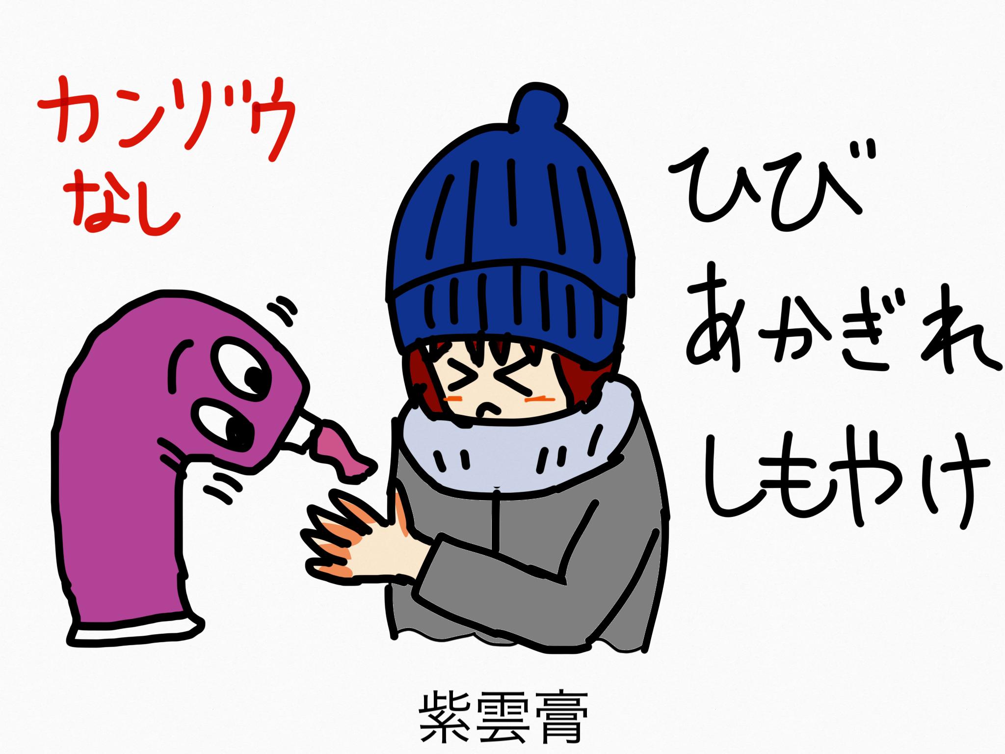 紫雲膏(しうんこう)[外用剤]【漢方の覚え方】