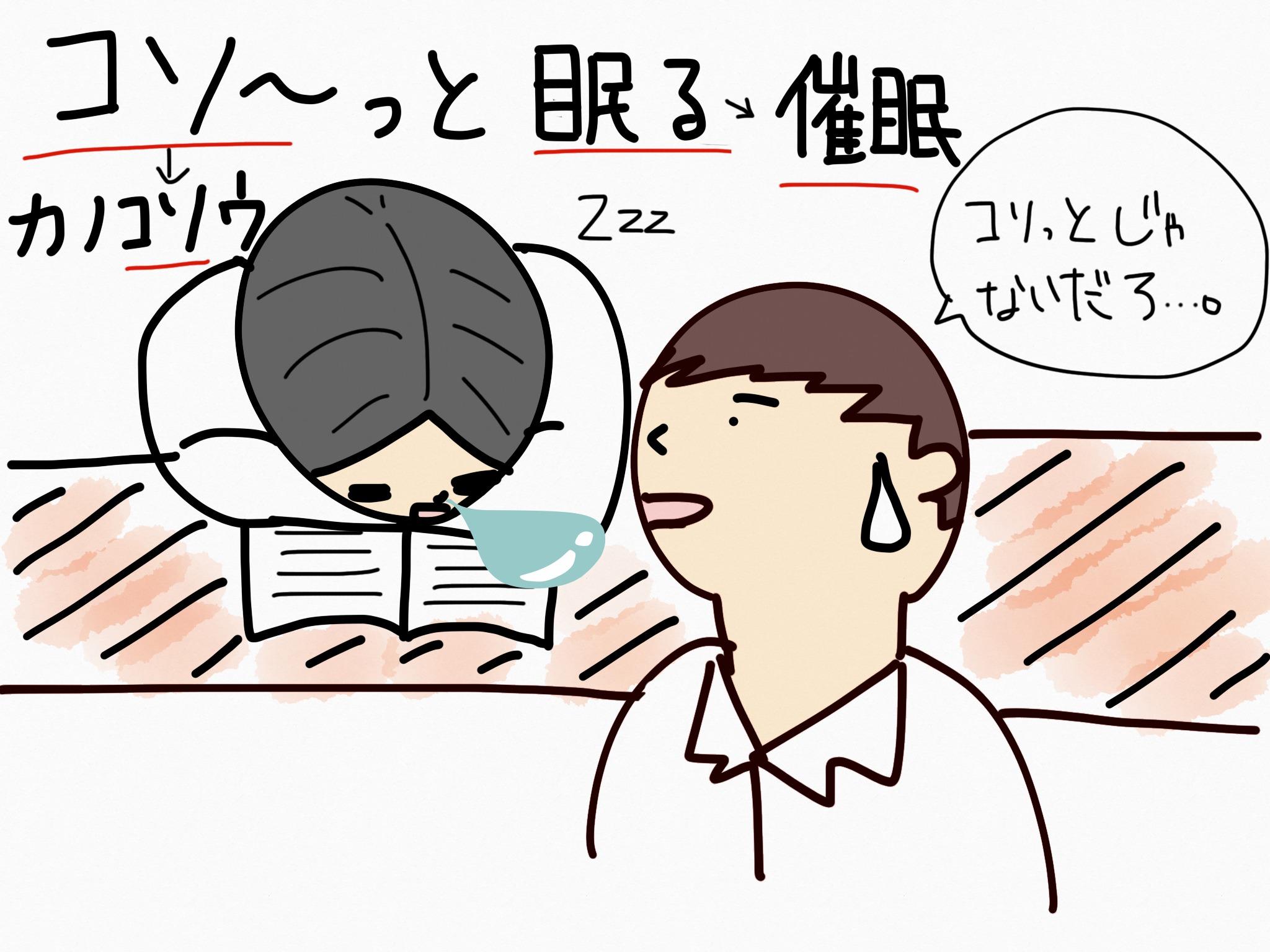 カノコソウ[催眠鎮静薬他]生薬の覚え方・暗記方法・語呂合わせ
