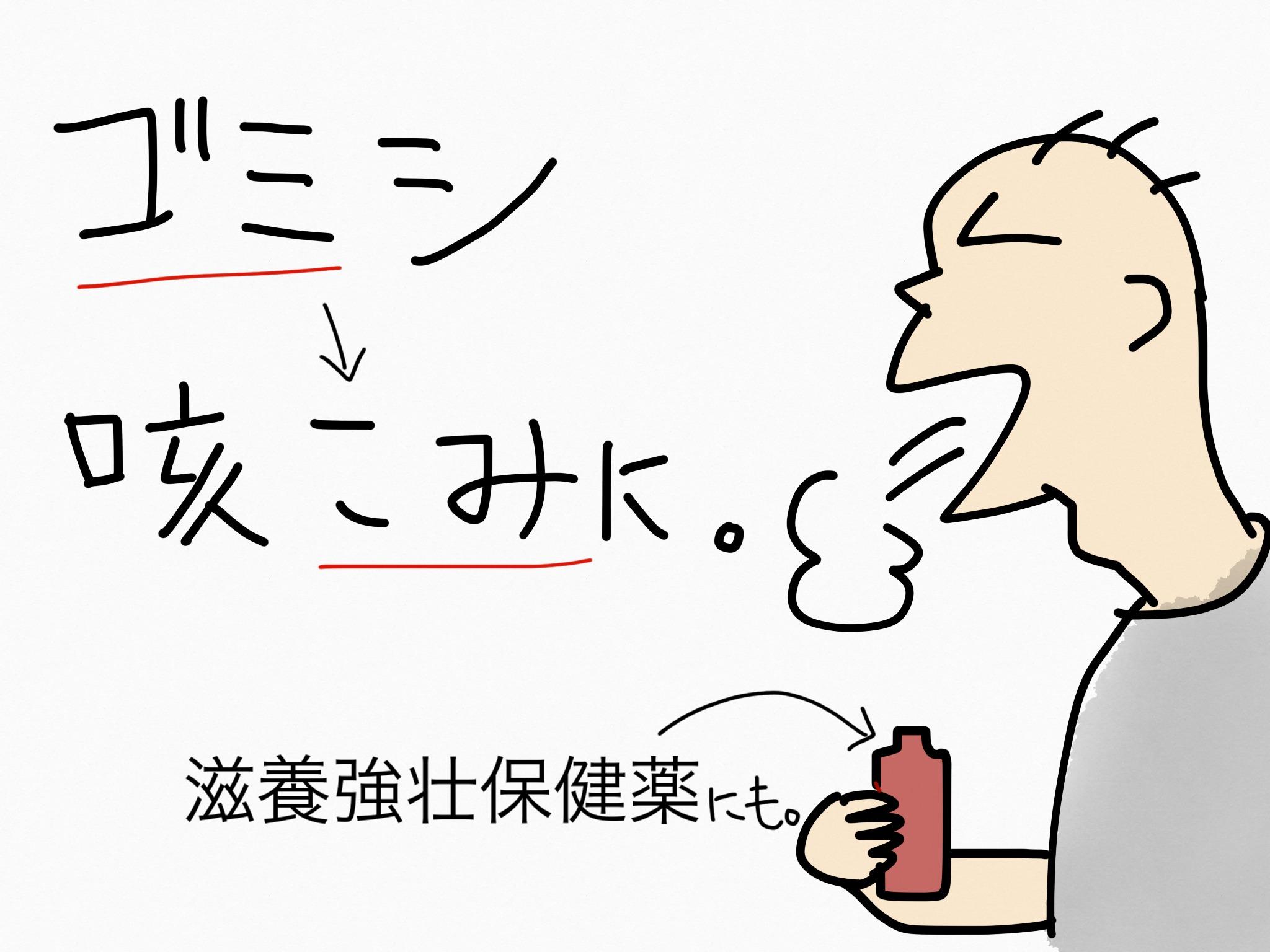 ゴミシ[鎮咳去痰薬他]生薬の覚え方・暗記方法・語呂合わせ
