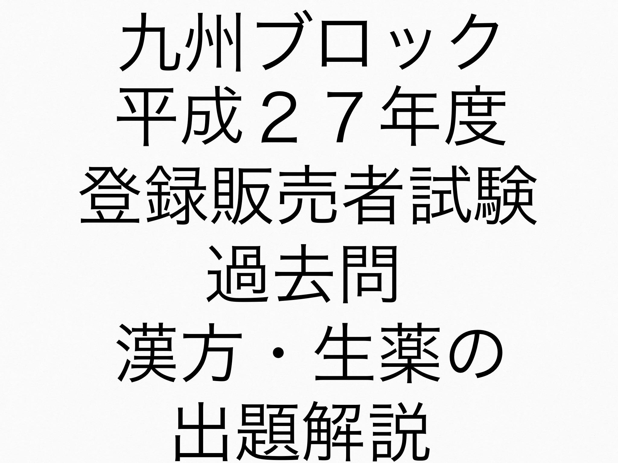九州H27)登録販売者試験過去問 漢方・生薬の問題解説/出題傾向