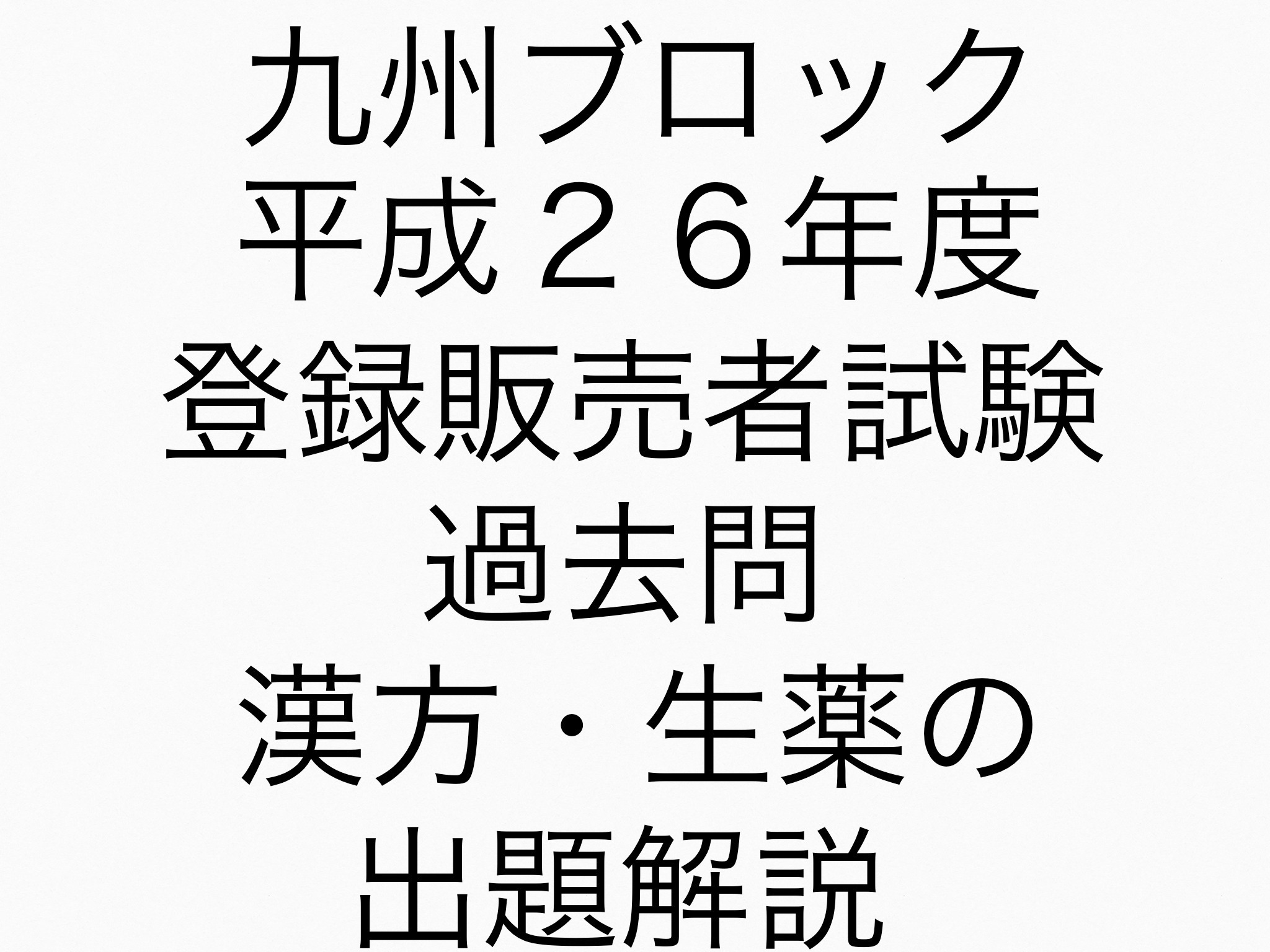 九州H26)登録販売者試験過去問 漢方・生薬の問題解説/出題傾向