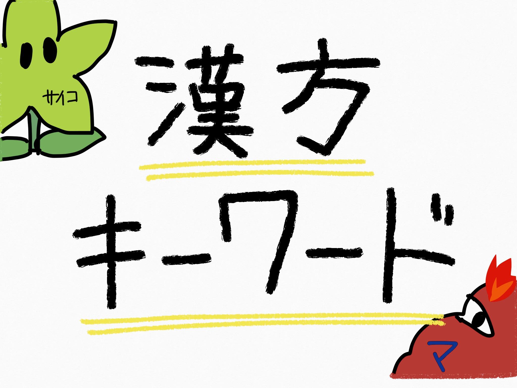 登録販売者 漢方キーワード・適応まとめ/試験範囲全て網羅!保存版