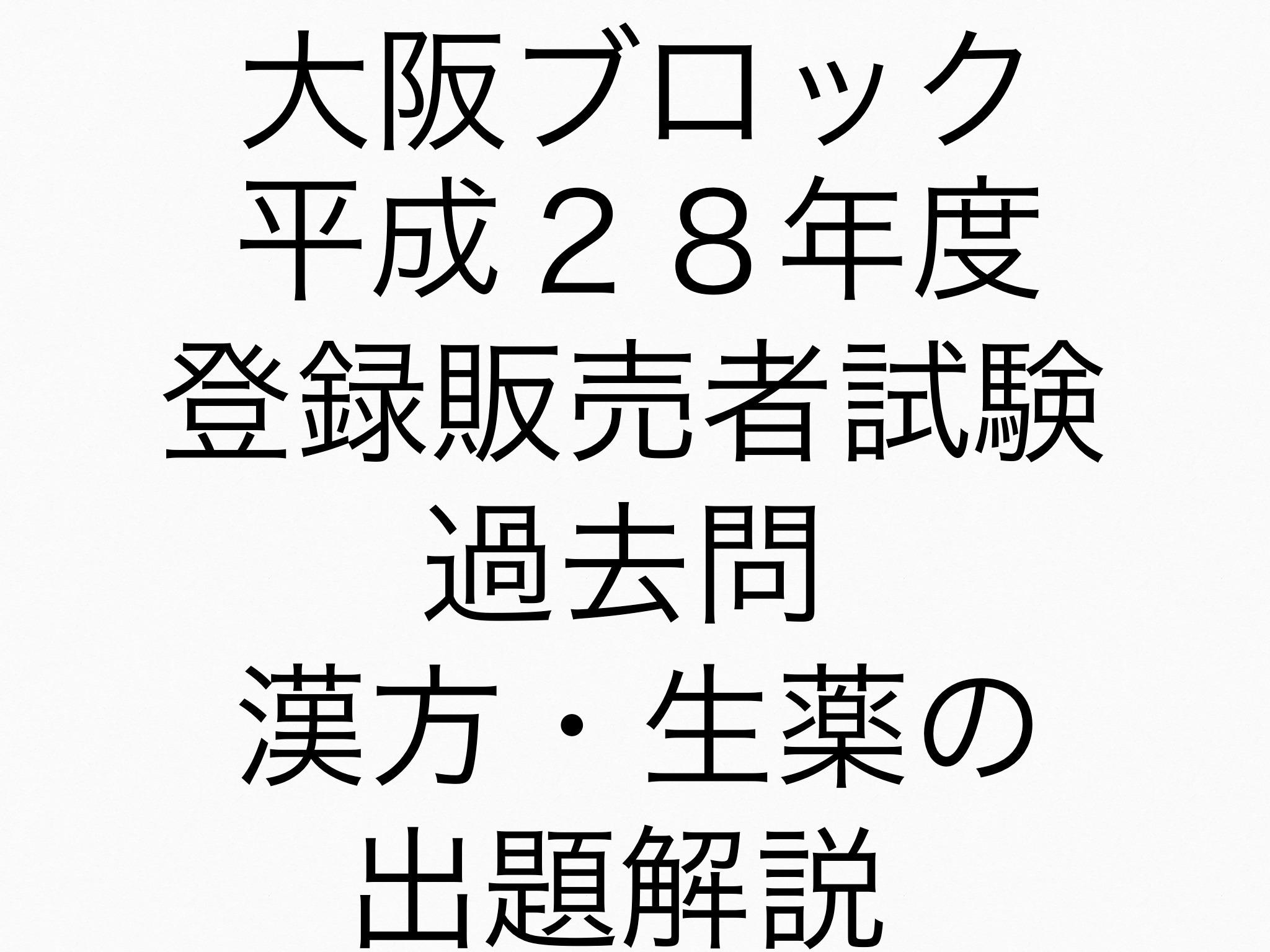 大阪H28)登録販売者試験過去問 漢方・生薬の問題解説/出題傾向