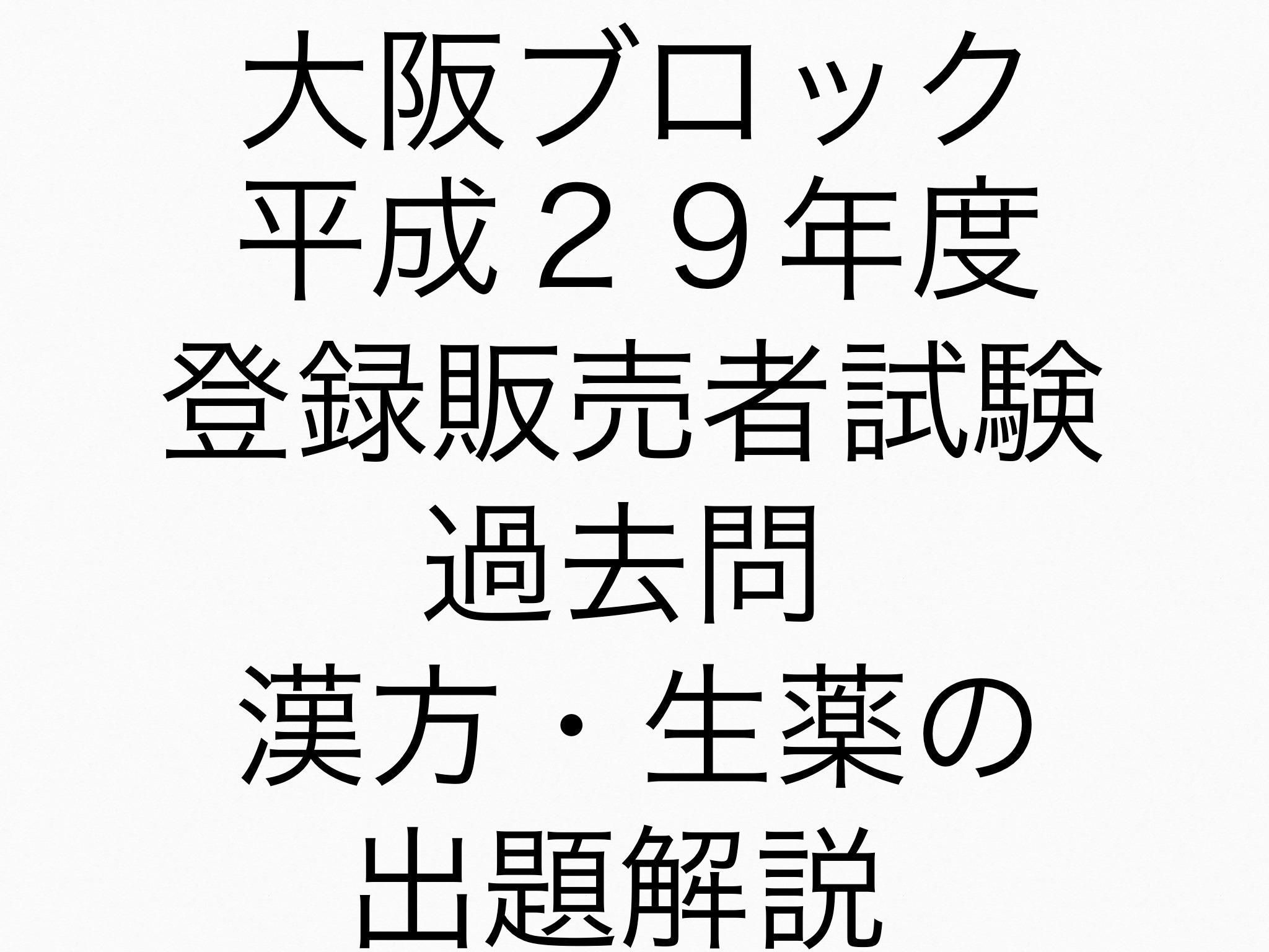 大阪H29)登録販売者試験過去問 漢方・生薬の問題解説/出題傾向