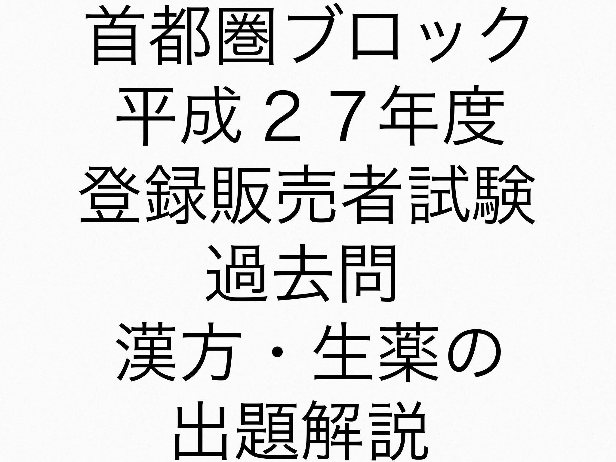 東京H27)登録販売者試験過去問 漢方・生薬の問題解説/出題傾向