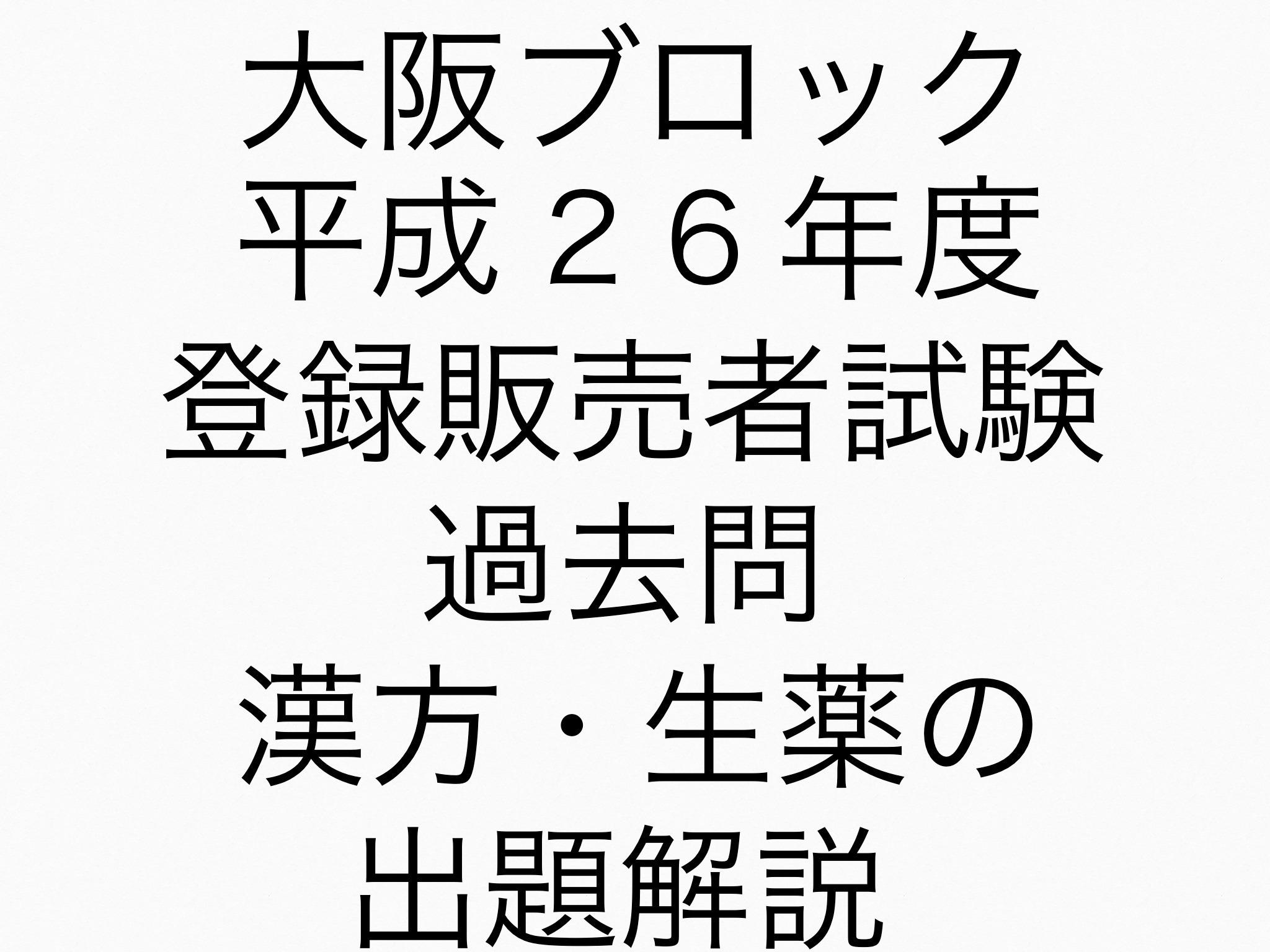 大阪H26)登録販売者試験過去問 漢方・生薬の問題解説/出題傾向