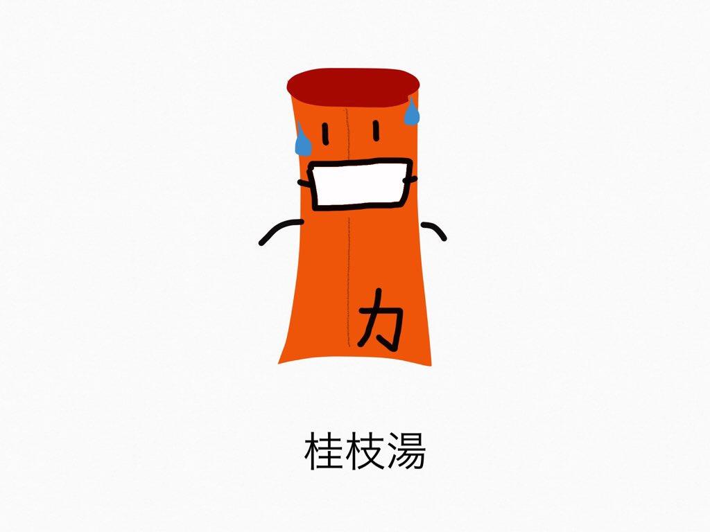桂枝湯(けいしとう)[かぜ]【漢方の覚え方】