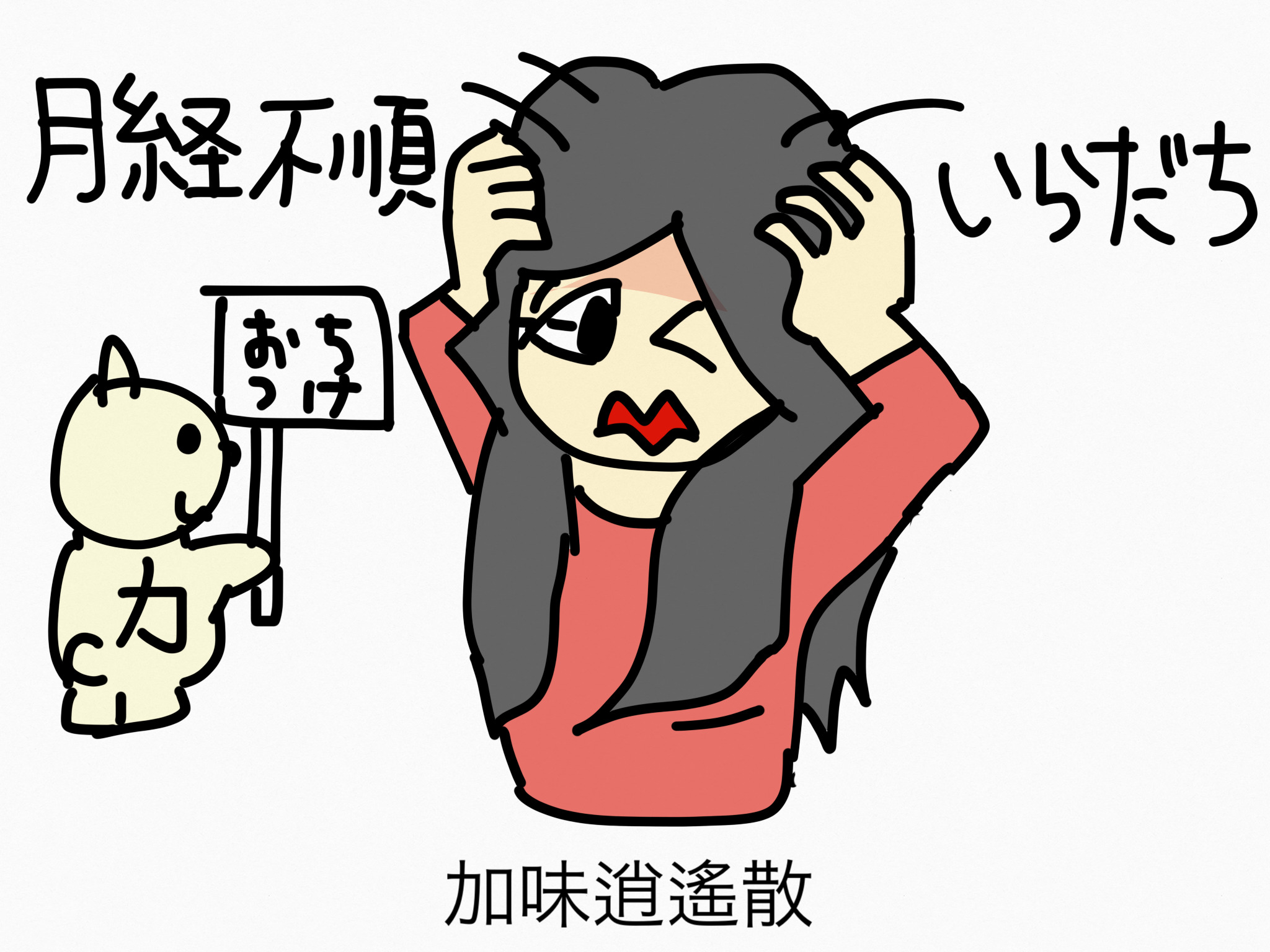 加味逍遙散(かみしょうようさん)[月経に伴う症状]【漢方の覚え方】