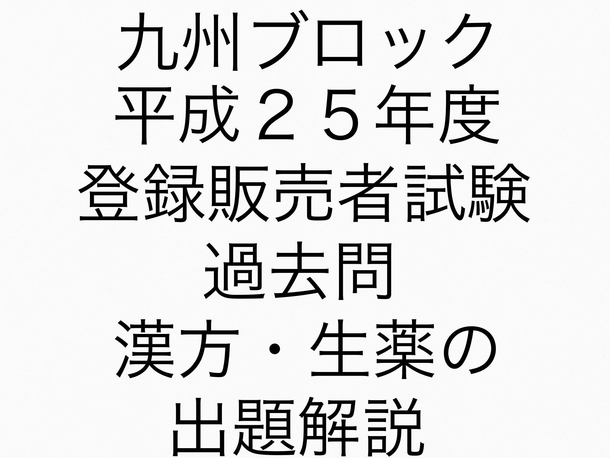 九州H25)登録販売者試験過去問 漢方・生薬の問題解説/出題傾向