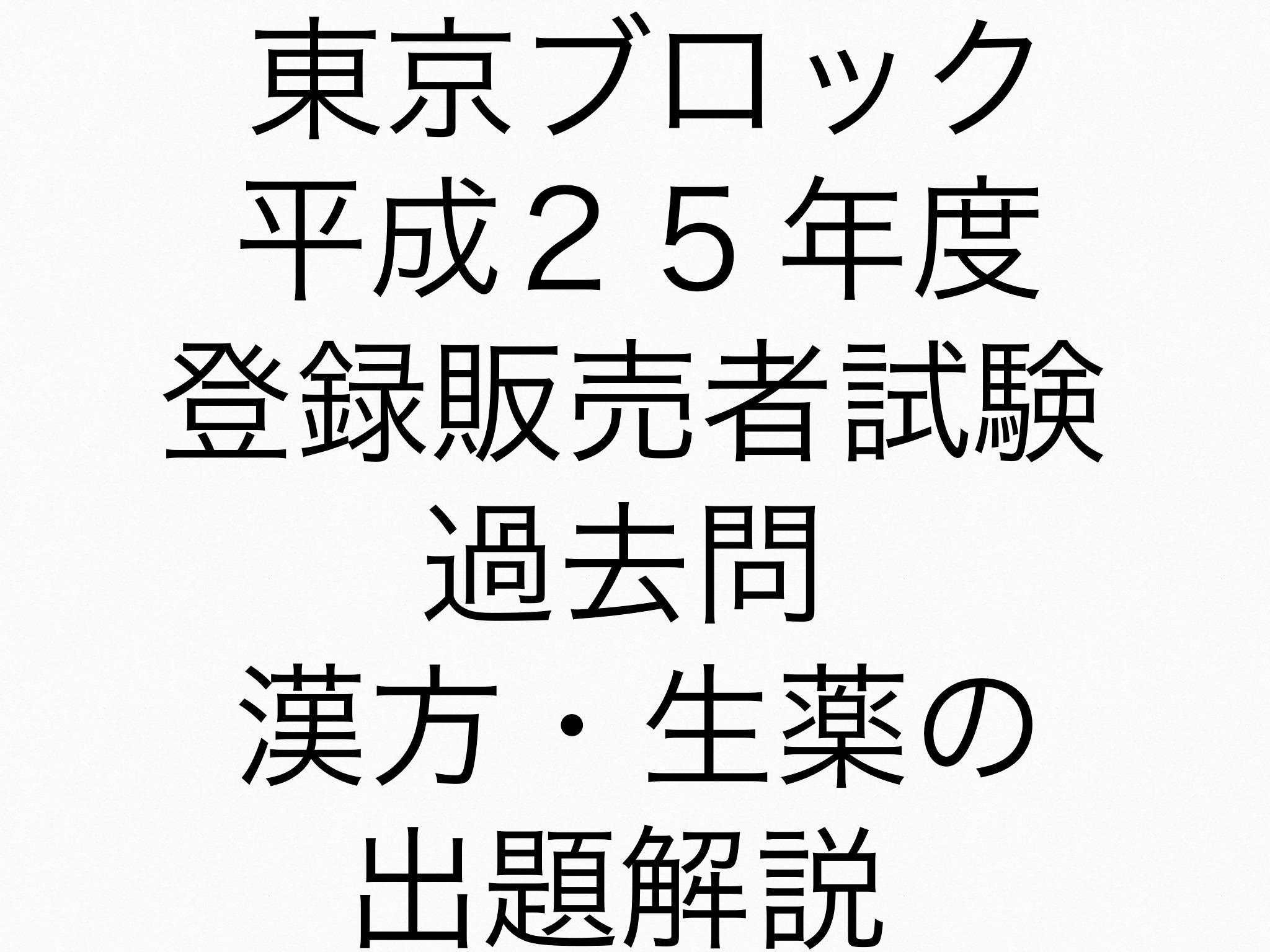 東京H25)登録販売者試験過去問 漢方・生薬の問題解説/出題傾向