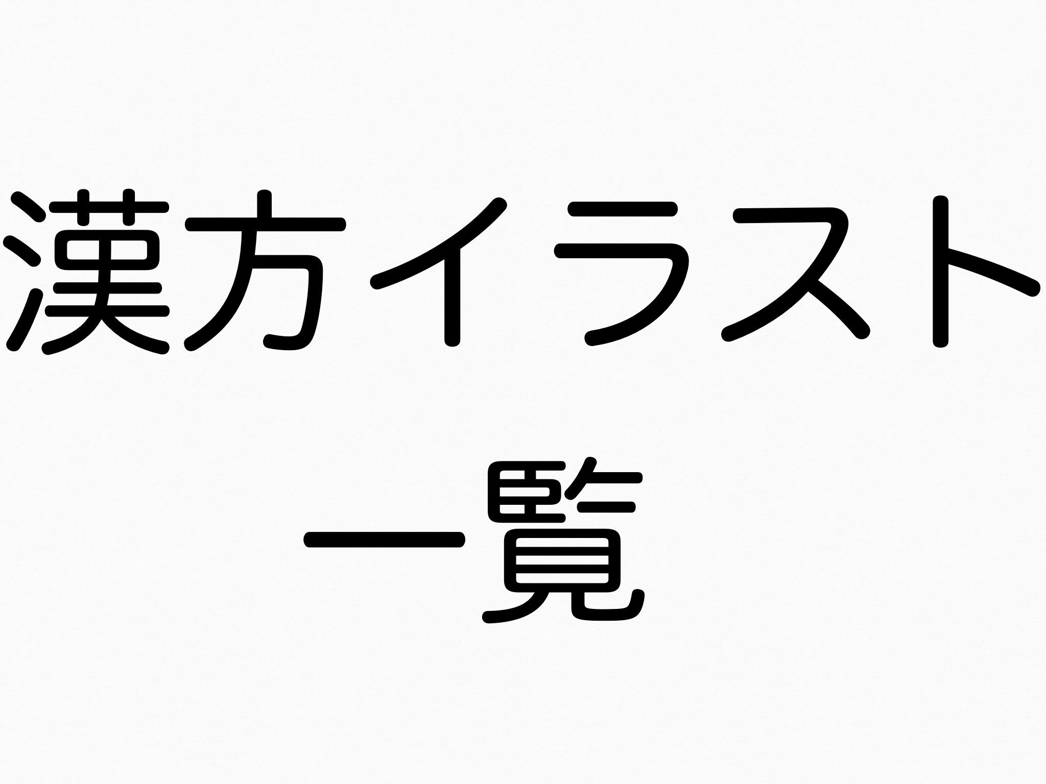 漢方のイラスト一覧表【第3章 覚え方・勉強法・まとめ】
